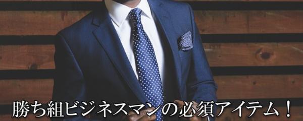 ビジネスマン.png