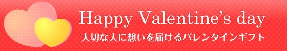 valentine003.jpg